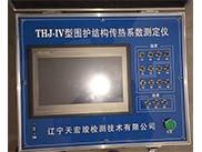 墙体围护结构传热系数测定仪